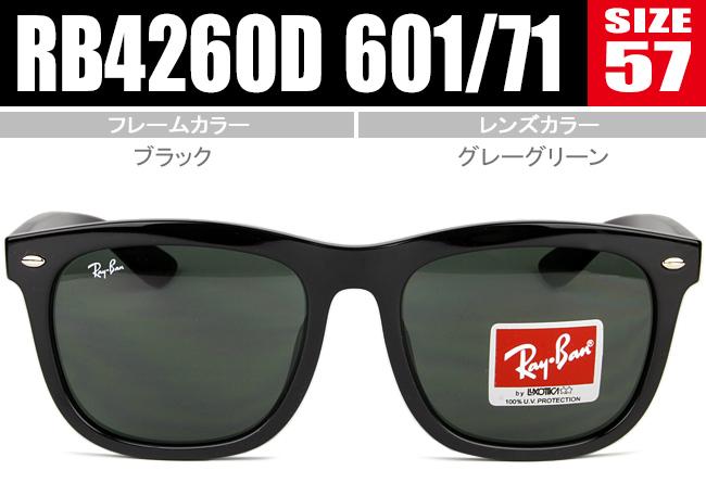 cff9e26cade Ray-Ban sunglasses Asia area limitation Ray-Ban RB4260D 601 71 57 size Ray-Ban  RAYBAN horse mackerel Ann fitting men gap Dis rb4260d 601 71