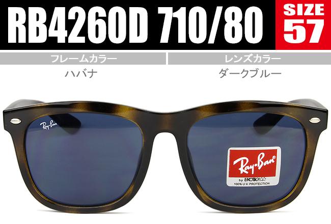 レイバン サングラス Ray-Ban アジアンフィット メンズ レディース rb4260d 710/80