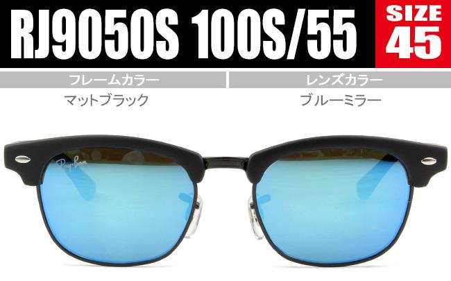 レイバン サングラス Ray-Ban sunglasses KIDS RJ9050S 100S/55 rs210