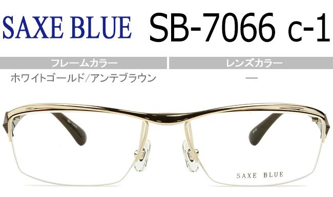 ザックスブルー SAXE BLUE 跳ね上げ メガネ 眼鏡 鼻パッド ホワイトゴールド/アンテブラウン 55□17 新品 送料無料 sb-7066 c1 sb005