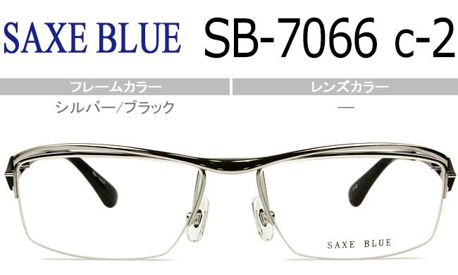 ザックスブルー SAXE BLUE 跳ね上げ メガネ 眼鏡 鼻パッド シルバー/ブラック 55□17 新品 送料無料 sb-7066 c2 sb005