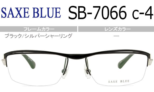 ザックスブルー SAXE BLUE 跳ね上げ メガネ 眼鏡 鼻パッド ブラック/シルバーシャーリング 55□17 新品 送料無料 sb-7066 c4 sb005