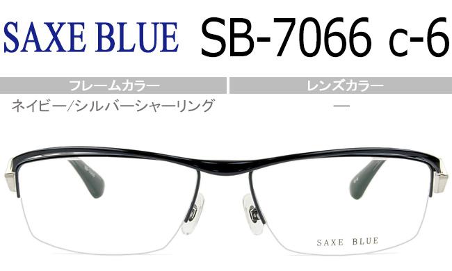 ザックスブルー SAXE BLUE メガネ 眼鏡 新品 送料無料 ネイビー/シルバーシャーリング sb-7066 c.6 sb005