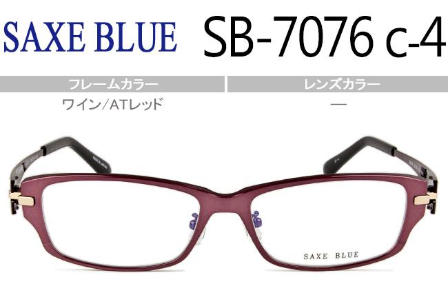 ザックスブルー SAXE BLUE メガネ 眼鏡 ワイン/ATレッド 55□16 伊達 鼻パッド有 遠近両用可能 軽量 新品 送料無料 ザックスブルー saxe blue sb-7076 c.4 sb001