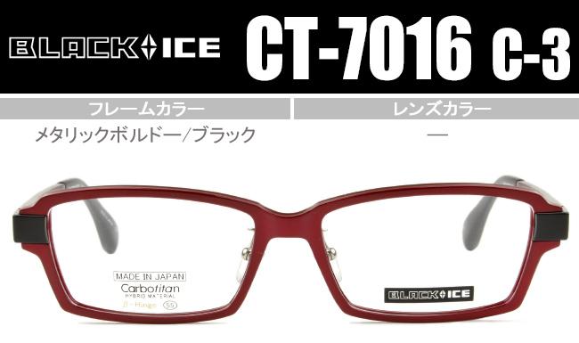 ブラックアイス BLACK ICE メタリックボルドー/ブラック 鼻パッド メガネ 眼鏡 新品 送料無料 CT-7016 c.3 bi002