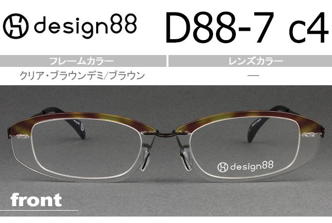 デザイン88 透明メガネ 超軽量樹脂フェザーアミド使用 日本製 新品 送料無料 クリア・ブラウンデミ/ブラウン D88-7 c.4