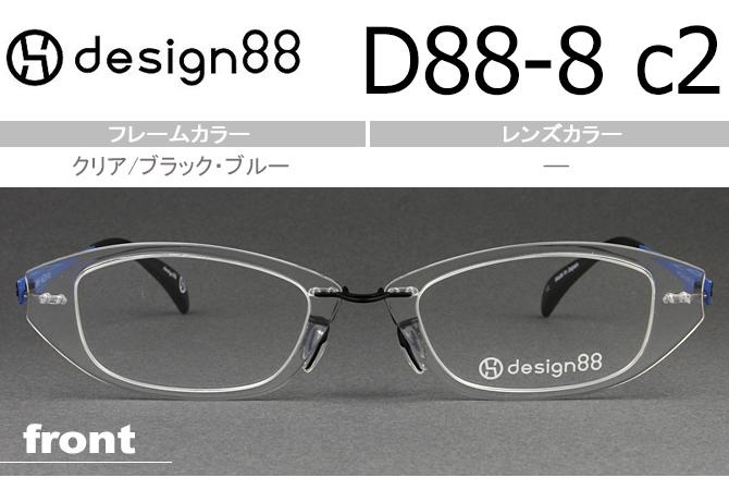 デザイン88 透明メガネ 超軽量樹脂フェザーアミド使用 日本製 新品 送料無料 クリア/ブラック・ブルー D88-8 c.2