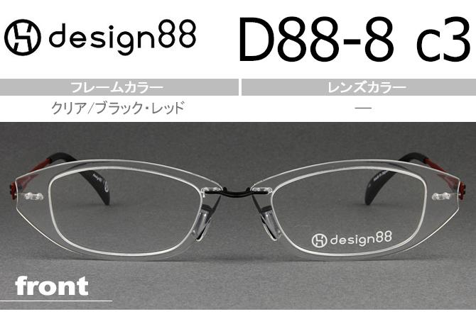 デザイン88 透明メガネ 超軽量樹脂フェザーアミド使用 日本製 新品 送料無料 クリア/ブラック・レッド D88-8 c.3