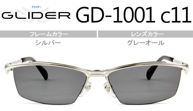 グライダー GLIDER 鼻パッド ガルウィングタイプ跳ね上げ サングラス 日本製 新品 送料無料 シルバー/グレーオール GD-1001 c.11 gdf001