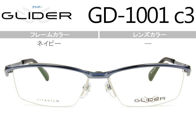 グライダー GLIDER ネイビー 鼻パッド ガルウィングタイプ跳ね上げ メガネ 眼鏡 送料無料 gd-1001 c3 gdf001