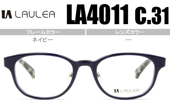 ラウレア LAULEA ネイビー 鼻パッド有(チタンパッドアーム) メガネ 眼鏡 日本製 送料無料 la4011 c.31 la001