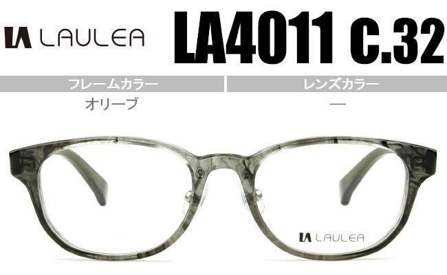ラウレア LAULEA オリーブ 鼻パッド有(チタンパッドアーム) メガネ 眼鏡 日本製 送料無料 la4011 c.32 la001