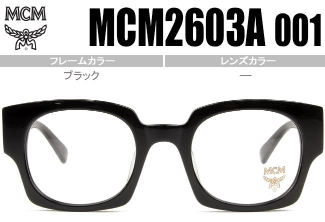 エムシーエム MCM ブラック 鼻盛りタイプ度無し 度付きメガネ眼鏡送料無料MCM2603A 001 mcm0028OkPnw0