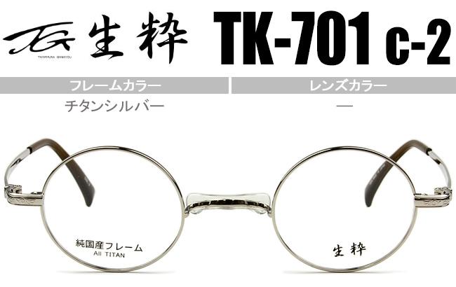 生粋 たまむら眼鏡 一山 メガネ 眼鏡 純国産 新品 送料無料 チタンシルバー TK-701 c.2 tama001