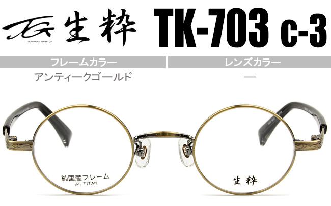 生粋 たまむら眼鏡 丸 メガネ 眼鏡 老眼鏡 遠近両用 新品 送料無料 アンティークゴールド TK-703 c.3 tama002
