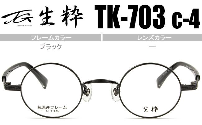 生粋 たまむら眼鏡 丸 メガネ 眼鏡 老眼鏡 遠近両用 新品 送料無料 ブラック TK-703 c.4 tama002