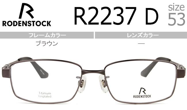 ■ローデンストック RODENSTOCK■ブラウン■53size■【度無し/度付き】【メガネ】【眼鏡】【日本製】【送料無料】■R2237 D rod001