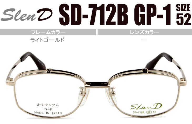スレンディー Slen D SD-712B GP-1 52 ライトゴールド 単式 跳ね上げ めがね 眼鏡 新品 送料無料