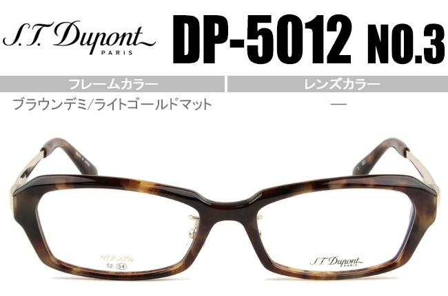 エス・テー・デュポン S.T.Dupont メガネ 眼鏡 めがね 新品 送料無料★ブラウンデミ/ライトゴールドマット★ DP-5012 C.3 st003
