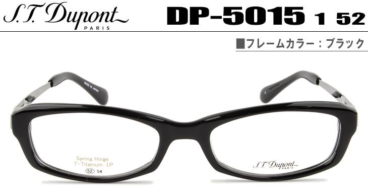 エス・テー・デュポン S.T.Dupont メガネ 眼鏡 めがね 新品 送料無料★ブラック★ DP-5015 C.1 st001