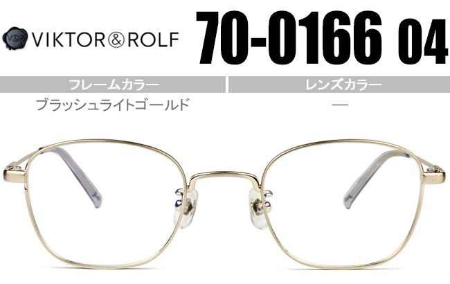 ヴィクター&ロルフ VIKTOR&ROLF 新品 送料無料 ブラッシュライトゴールド 70-0166 04 vr026