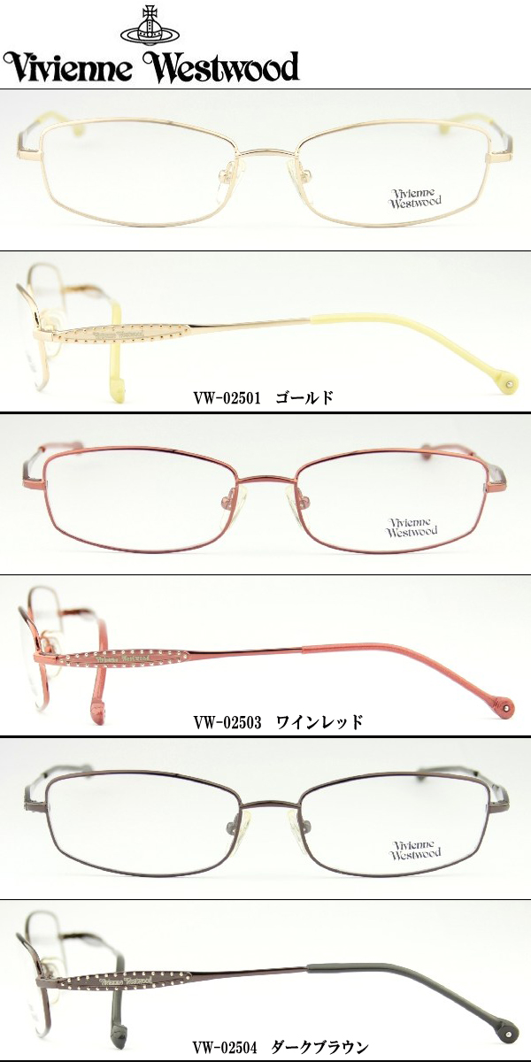 ヴィヴィアンウエストウッド メガネ 眼鏡 【Vivienne Westwood】 【新品 本物 正規品】 【送料無料】ダテメガネ 伊達眼鏡 だてめがね・ゴールド(VW02501)・ワインレッド(VW02503)・ダークブラウン(VW02504)