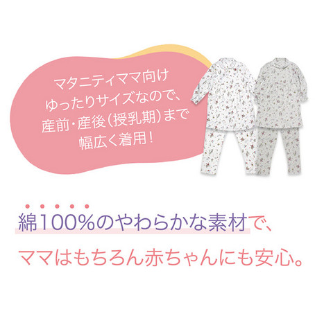 周末限定點數兩倍妊婦女士妊婦·媽媽睡衣放鬆女孩子產前產後naitimama孕婦