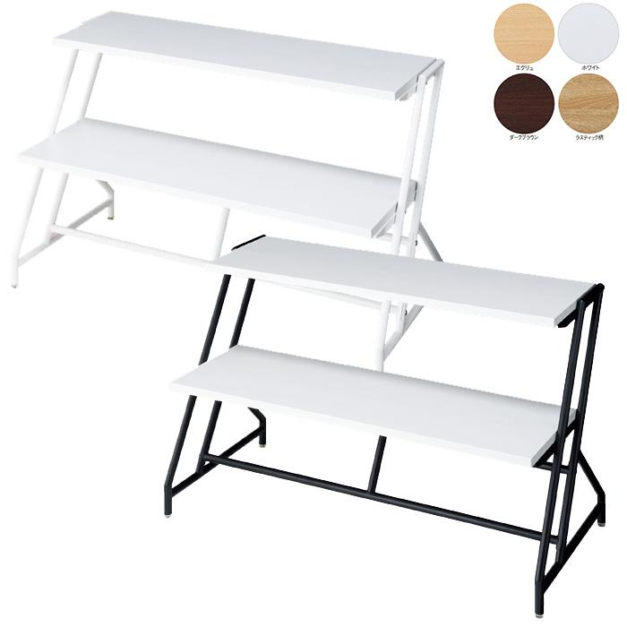 ステアテーブル ディスプレイテーブル 2段 幅120cmタイプ フレーム2色 棚板4色EX6-425-98【代金引換不可】【北海道・沖縄・離島送料別途】