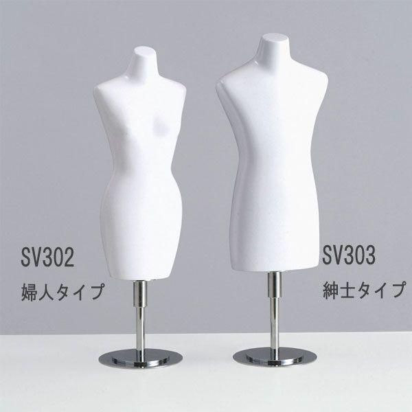 ミニチュアマネキン ミドルサイズ ミニトルソー ラッカー塗装 メンズ/レディース SV30