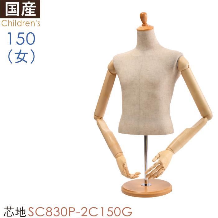 卓上 キッズ 上半身ボディ 芯地 木調腕付き 円形台 150cm 子供服の展示に最適 SC830P-2C150G【北海道・沖縄・離島送料別途】