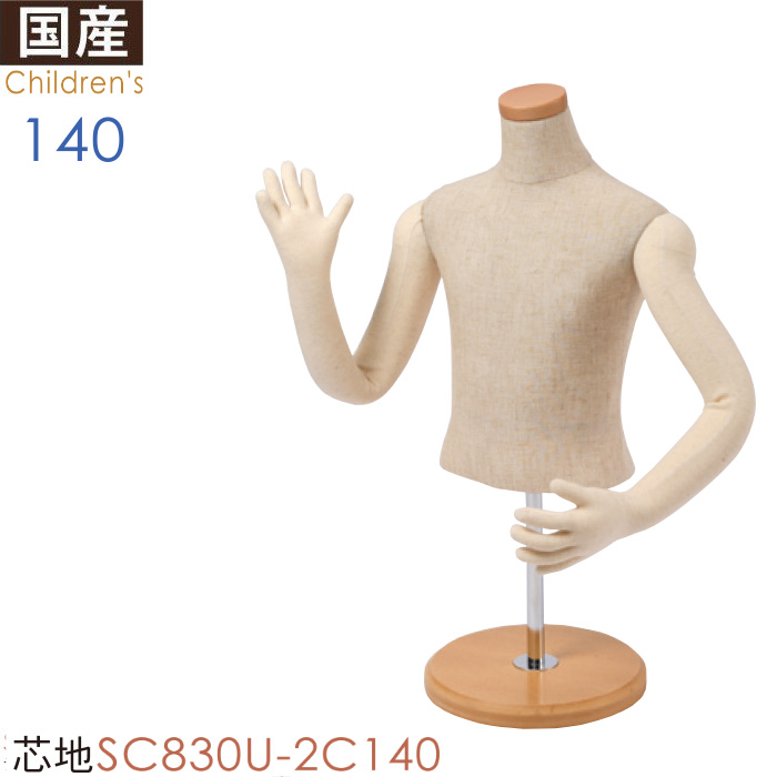 卓上 キッズ 140cm 上半身ボディ 芯地 5本指フレキアーム 腕付き 木製円形台 子供服の展示に最適 SC830U-2C140【北海道・沖縄・離島送料別途】