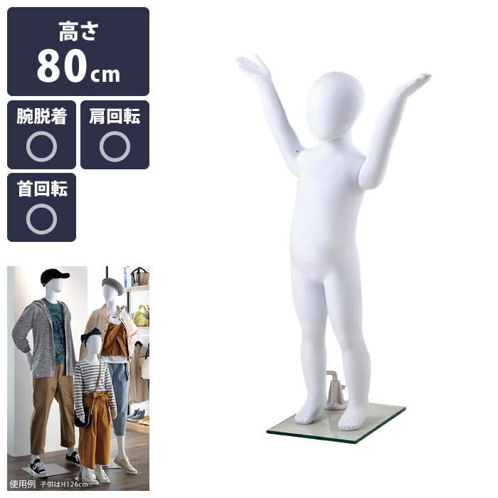子供全身リアルマネキン 高さ80cm キッズマネキン ABS樹脂製 ホワイト ステンレスベース EX6-546-4-2 【代金引換不可】【北海道・沖縄・離島送料別途】