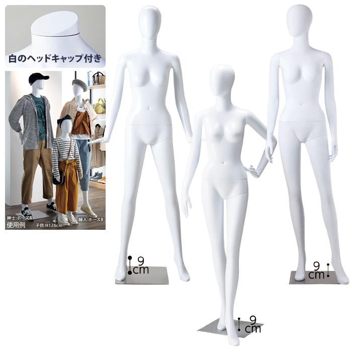 全身マネキン レディース 婦人 高さ178cm ABS樹脂製 ホワイト ステンレスベース ポーズ3種類 EX6-546-3 【代金引換不可】【北海道・沖縄・離島送料別途】