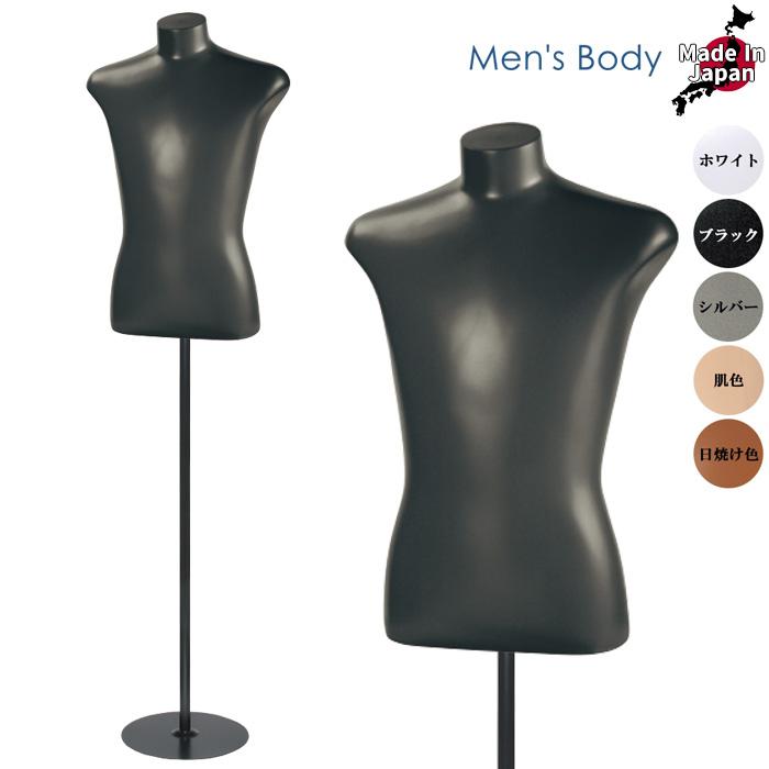 トルソー メンズ マネキン 紳士ボディ 腕無し 円形センターブラックベース カラー5色 SG400A-1B 【北海道・沖縄・離島送料別途】