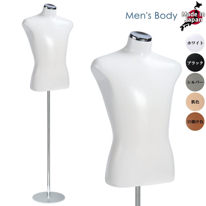 トルソー メンズ マネキン 紳士ボディ 腕無し 円形スチールセンターベース カラー5色 SG400A-1W-01【北海道・沖縄・離島送料別途】