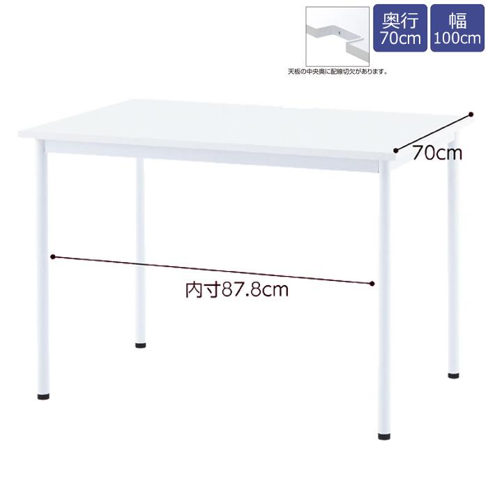 シンプルデスク シンプルテーブル ホワイト 幅100cm 奥行70cm EX6-340-7-1【代金引換不可】【北海道・沖縄・離島送料別途】