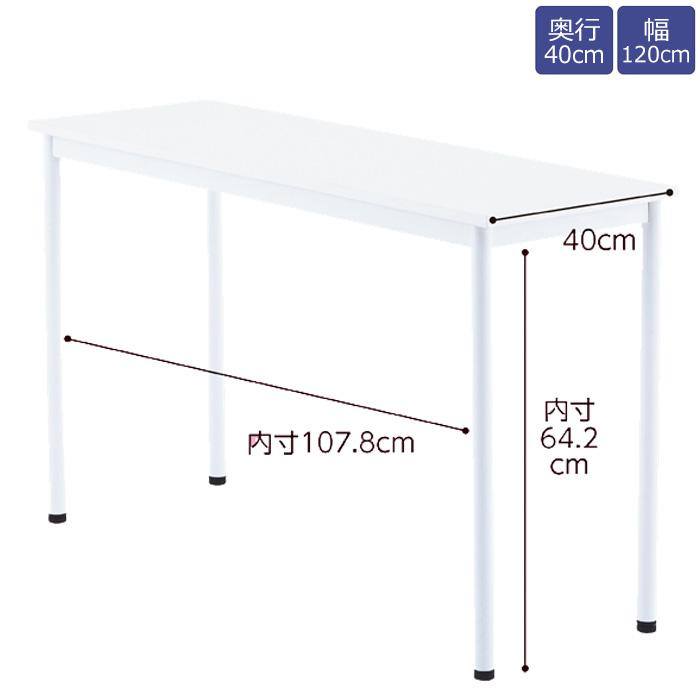 シンプルデスク シンプルテーブル ホワイト 幅120cm 奥行40cm EX6-340-7-2【代金引換不可】【北海道・沖縄・離島送料別途】