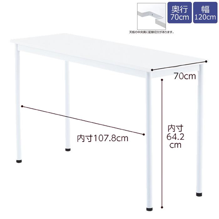 シンプルデスク シンプルテーブル ホワイト 幅120cm 奥行70cm EX6-340-7-3【代金引換不可】【北海道・沖縄・離島送料別途】