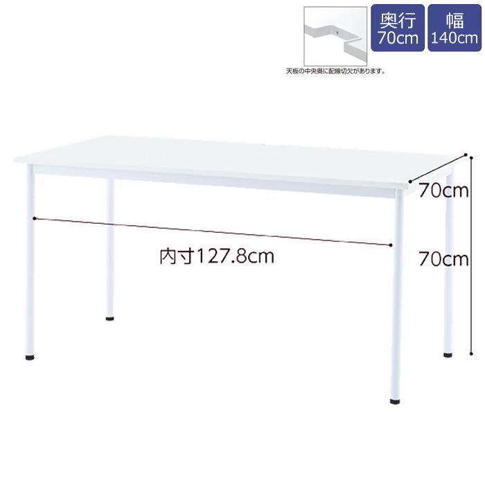 シンプルデスク シンプルテーブル ホワイト 幅140cm 奥行70cm EX6-340-7-4【代金引換不可】【北海道・沖縄・離島送料別途】