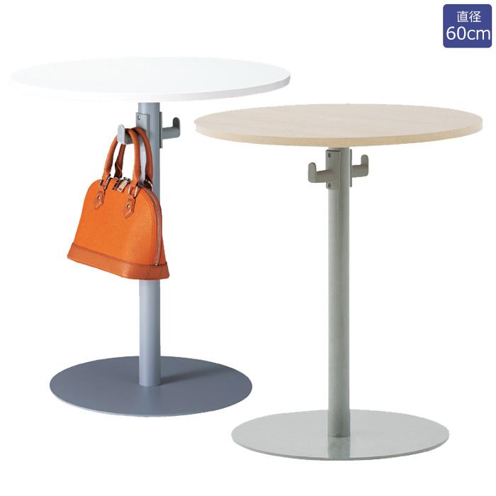 カフェテーブル 丸形 丸テーブル バッグハンガー付き 直径60cm 高さ70cm ホワイト/ナチュラル EX6-550-52【代金引換不可】【北海道・沖縄・離島送料別途】