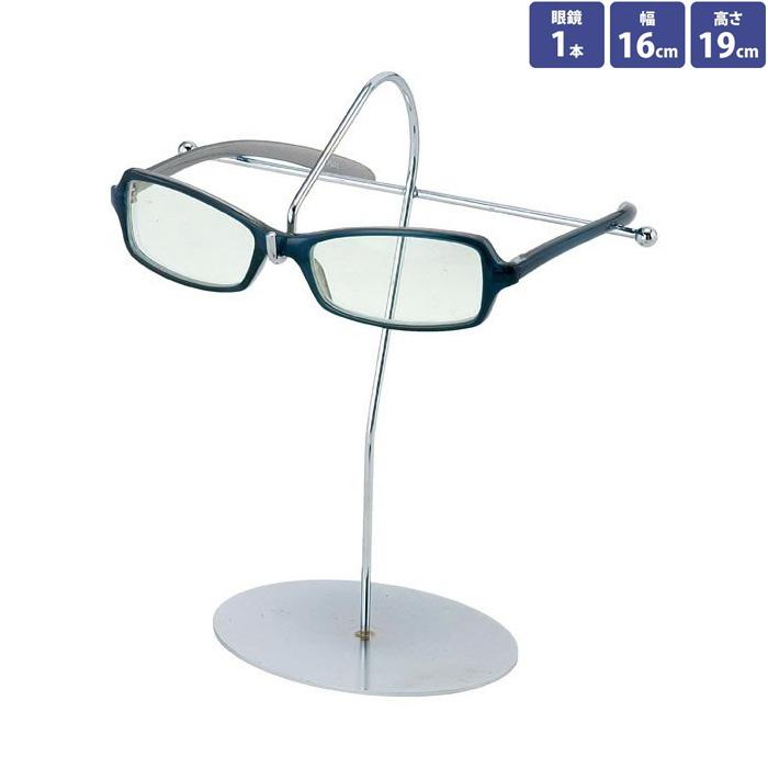 メガネ 眼鏡 サングラス 老眼鏡 市場 ダテ眼鏡 展示 ディスプレイ ファッション 眼鏡屋 サングラスショップ クロームメッキ おしゃれ 眼鏡スタンド EX6-162-5-1 スチール製 1段 卓上メガネ掛け 好評受付中 店舗什器 業務用