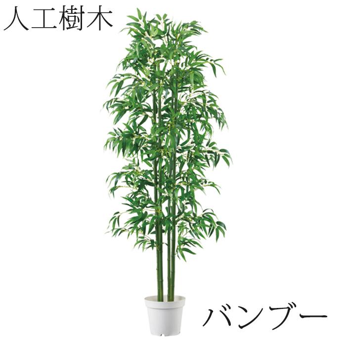 人工樹木 立ち木 屋内用 高さ180cm バンブー EX5-172-6-1【代金引換不可】【北海道・沖縄・離島送料別途】