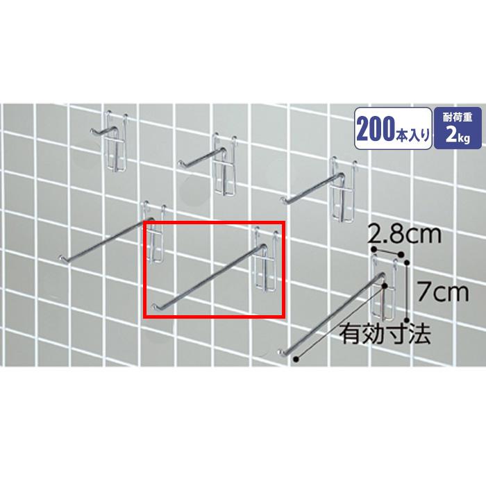 ネット用フック 直径5mm クローム 25cm 200本セット EX6-427-17-11【代金引換不可】【北海道・沖縄・離島送料別途】