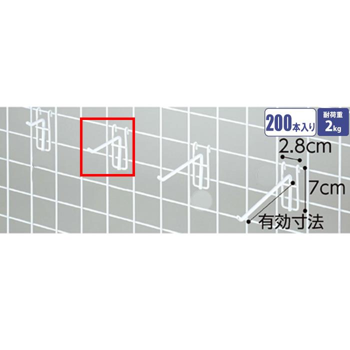 ネット用フック 直径5mm ホワイト 10cm 200本セット EX6-427-18-8【代金引換不可】【北海道・沖縄・離島送料別途】