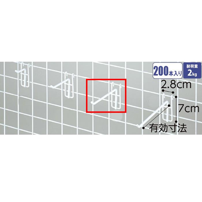 ネット用フック 直径5mm ホワイト 15cm 200本セット EX6-427-18-9【代金引換不可】【北海道・沖縄・離島送料別途】