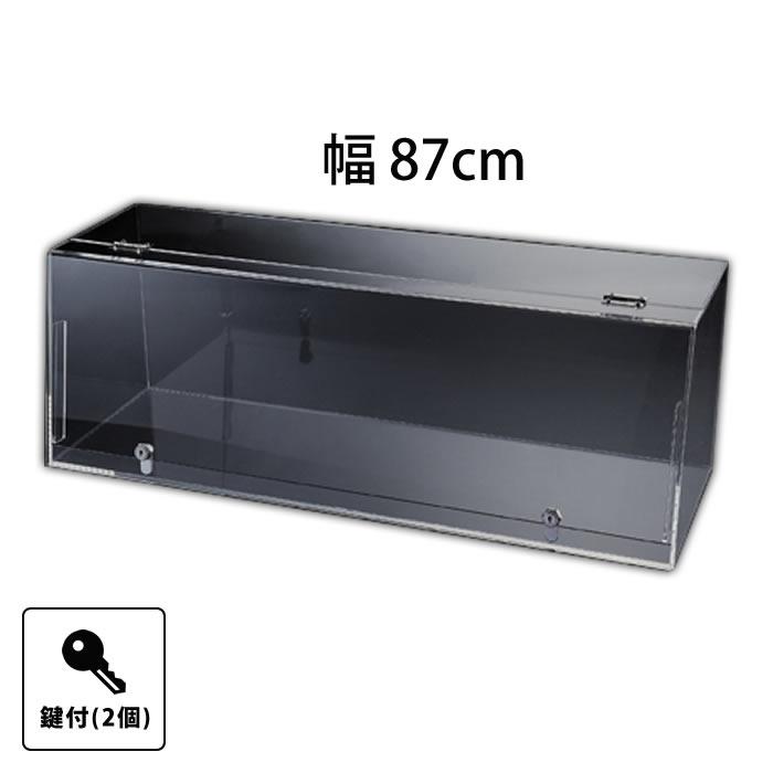 ショーケースボックス 透明アクリル製 幅87cm 鍵2個付き EX6-156-1-2【代金引換不可】【北海道・沖縄・離島送料別途】