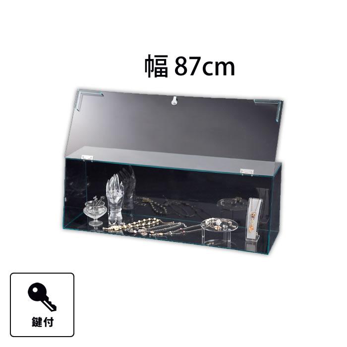透明アクリルショーケース 鍵付き 幅87cm EX6-156-2-2【代金引換不可】【北海道・沖縄・離島送料別途】