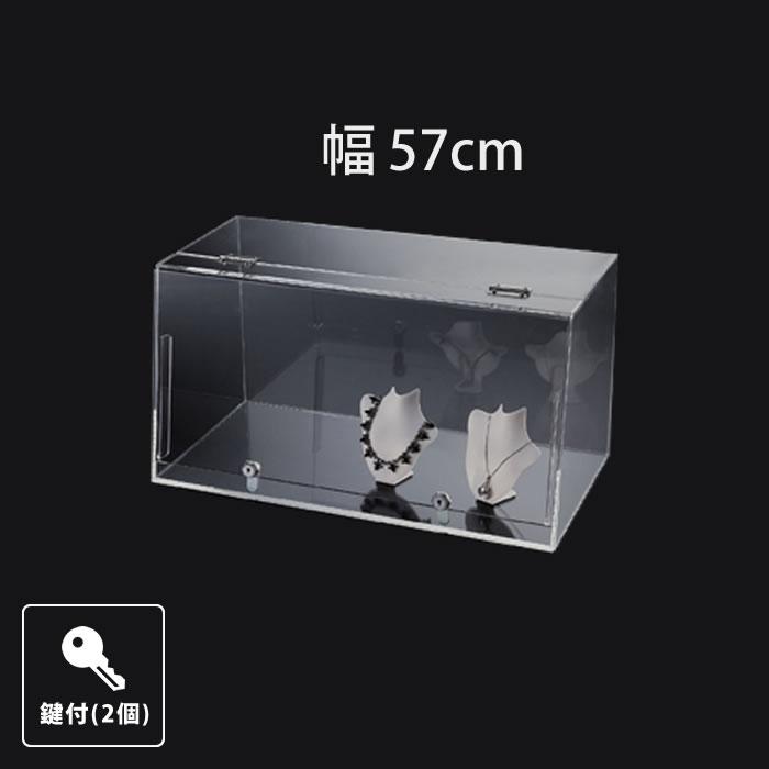 ショーケースボックス 透明アクリル製 幅57cm 鍵2個付き EX6-156-1-1【代金引換不可】【北海道・沖縄・離島送料別途】