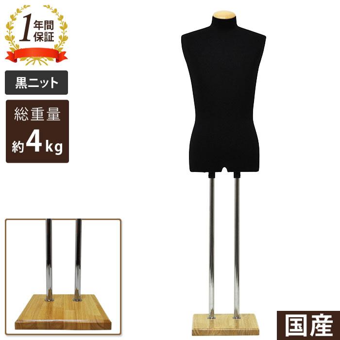 和装トルソー 和装ボディ メンズ 腕なし 黒ニット張り 木製台 GN24-28 【北海道・沖縄・離島送料別途】