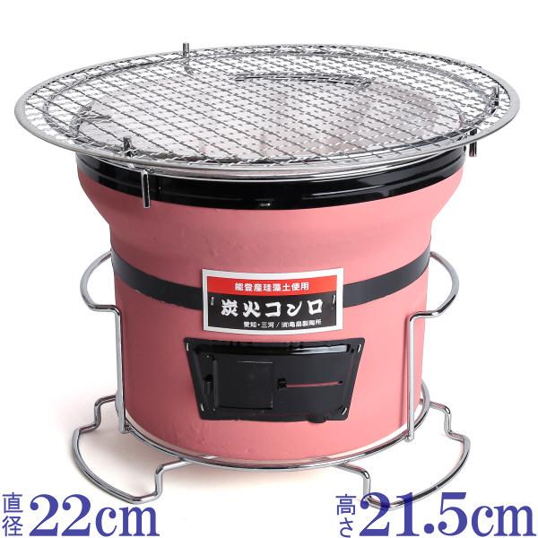 部屋でも使える安心の日本製 焼肉七輪 卓上コンロ台付 桃 アミ、アミ止め、サナ付き